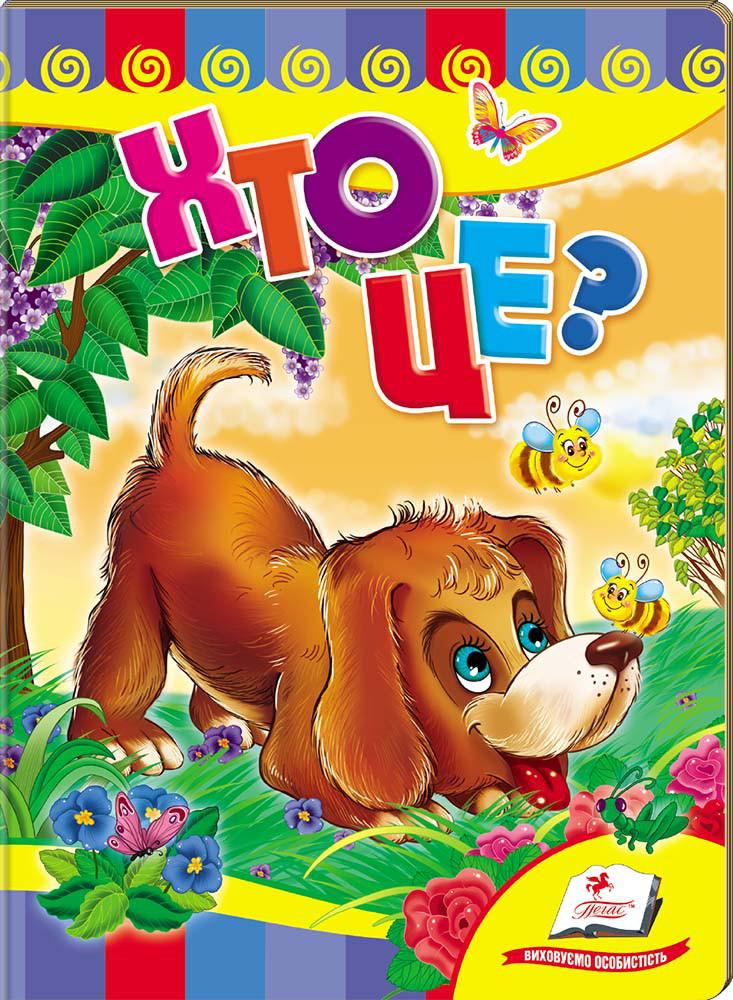 Хто це? Собака
