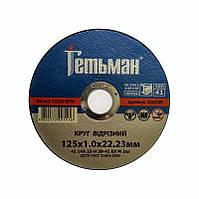 Отрезной круг по металлу Гетьман 125*1,0*0,22мм