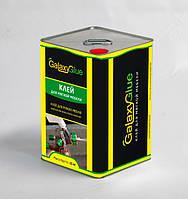 Клей мебельный для поролона экономный 50% сухого остатка GalaxyGlue 2-50 розовый
