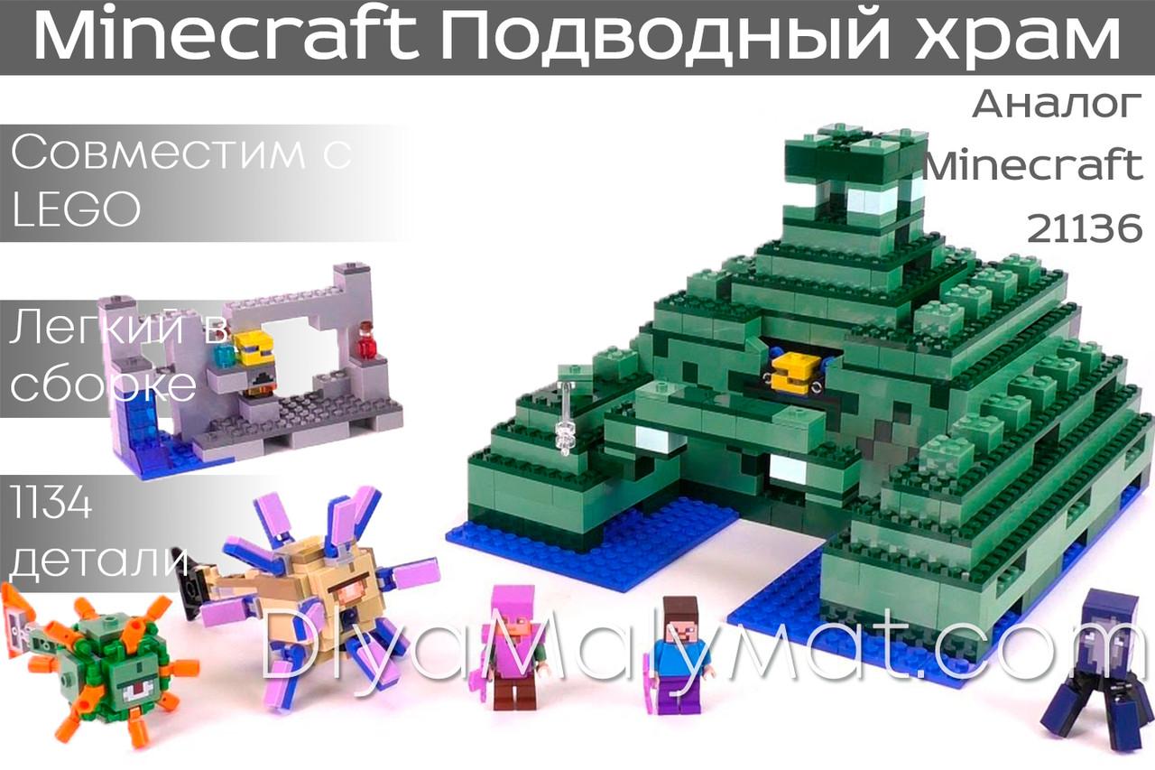 """Конструктор лего майнкрафт Аналог Lego Minecraft SY970 """"Подводный храм"""" 1144 дет"""