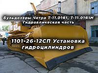 Гидравлическая система Бульдозеров Четра 1101-26-2СП,  Т-11.01Я1М   1101-26-12СП Установка гидроцилиндров