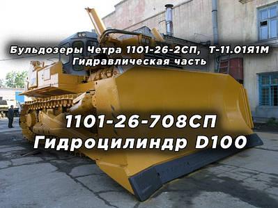 Гидравлическая система Бульдозеров Четра 1101-26-2СП,  Т-11.01Я1М | 1101-26-708СП Гидроцилиндр D100