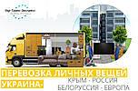 Организация Переездов по Украине, из Украины, в Украину.