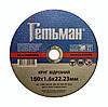 Отрезной круг по металлу Гетьман 150*1,6*0,22мм