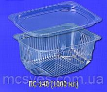 Блістерна одноразова упаковка для салатів і напівфабрикатів ПС-140 (1000 мл) комплект