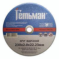 Отрезной круг по металлу Гетьман 230*2*0,22мм