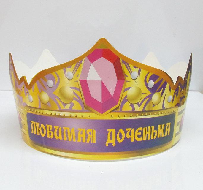 """Корона бумажная """"Любимая доченька"""""""