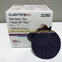 3M Cubitron II Fibre Roloc Disc Диск абразивный зачистной по металлу для сварных швов P80 d=75мм