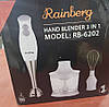 Блендер (3 в 1) Rainberg RB-6202 миксер, измельчитель (350W), фото 4