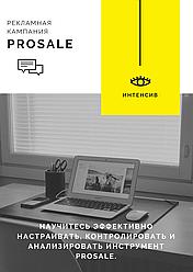 Образовательный интенсив по рекламе Prosale