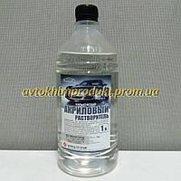 ХАРЬКОВ-РАСТВОР Растворитель для акриловых продуктов стандартный 1л