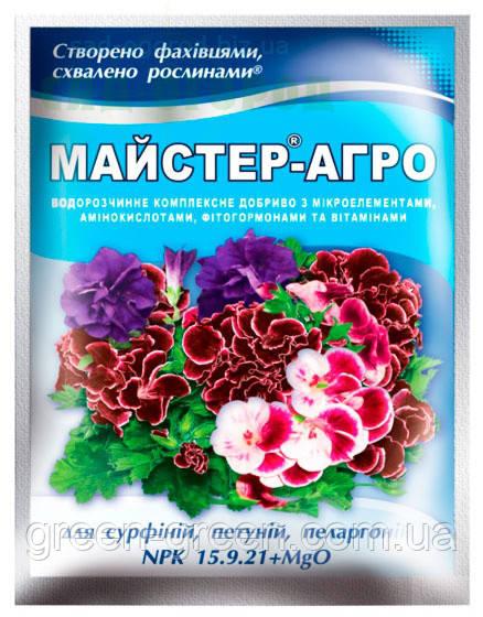 Мастер Агро для сурфиний, петуний и пеларгонии 25гр.15.9.24
