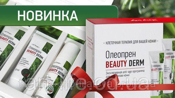 """ОЛЕОПРЕН Программа """"Beauty Derm!"""""""