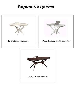 Стол обеденный Доминика раскладной 1060 крем (Domini TM), фото 2