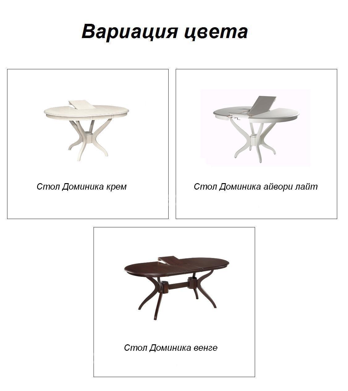 Стол обеденный Доминика раскладной 150-190х90 Айвори лайт (Domini TM), фото 3