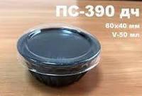Блистерная одноразовая упаковка для соуса ПС-390 ДЧ (50 мл)  комплект