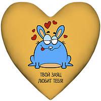 Подушка твой заяц любит тебя сердце (105176)