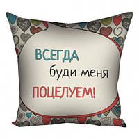 Подушка Всегда буди меня поцелуем 40х40 см (111349)