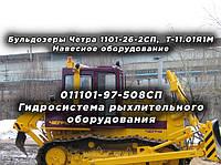 Навесное оборудование Бульдозеров Четра 1101-26-2СП,  Т-11.01Я1М | 011101-97-508СП Гидросистема рыхлительного оборудования