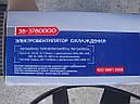 Электровентилятор радиатора Газель, Волга, Газ 3110, 31105, 3111, Газ 3302, 2217 ( Пекар, Санкт-Петербург), фото 7