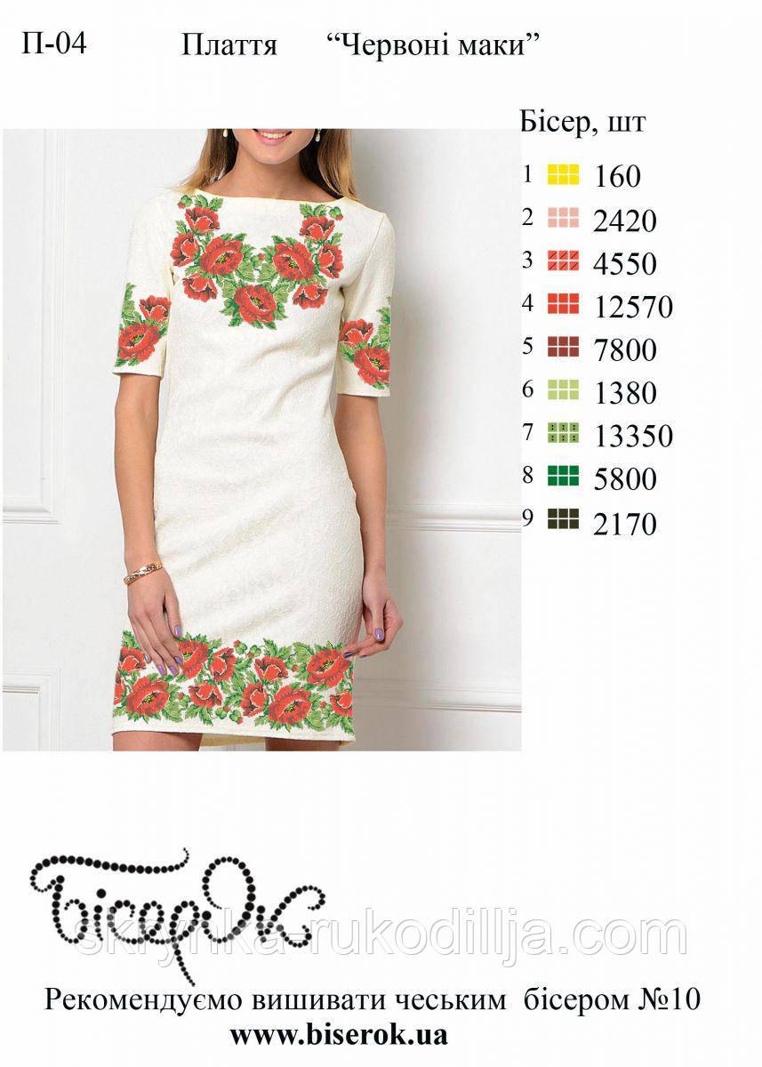 Заготовка для вишивки жіночого плаття бісером або нитками  продажа ... bb76693c38804