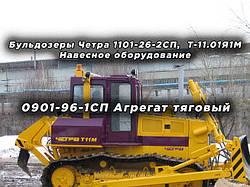 Навесное оборудование Бульдозеров Четра 1101-26-2СП,  Т-11.01Я1М | 0901-96-1СП Агрегат тяговый