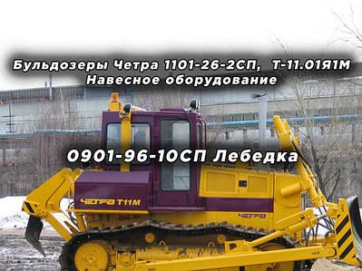 Навесное оборудование Бульдозеров Четра 1101-26-2СП,  Т-11.01Я1М | 0901-96-10СП Лебедка