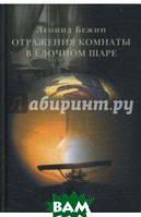 Бежин Леонид Евгеньевич Отражения комнаты в елочном шаре