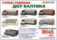 Диван угловой Baltika / Балтика