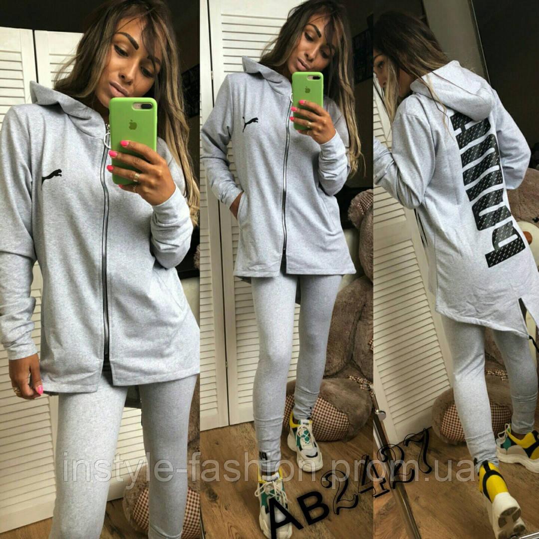 Женский спортивный костюм Puma Пума ткань турецкая двухнитка серый