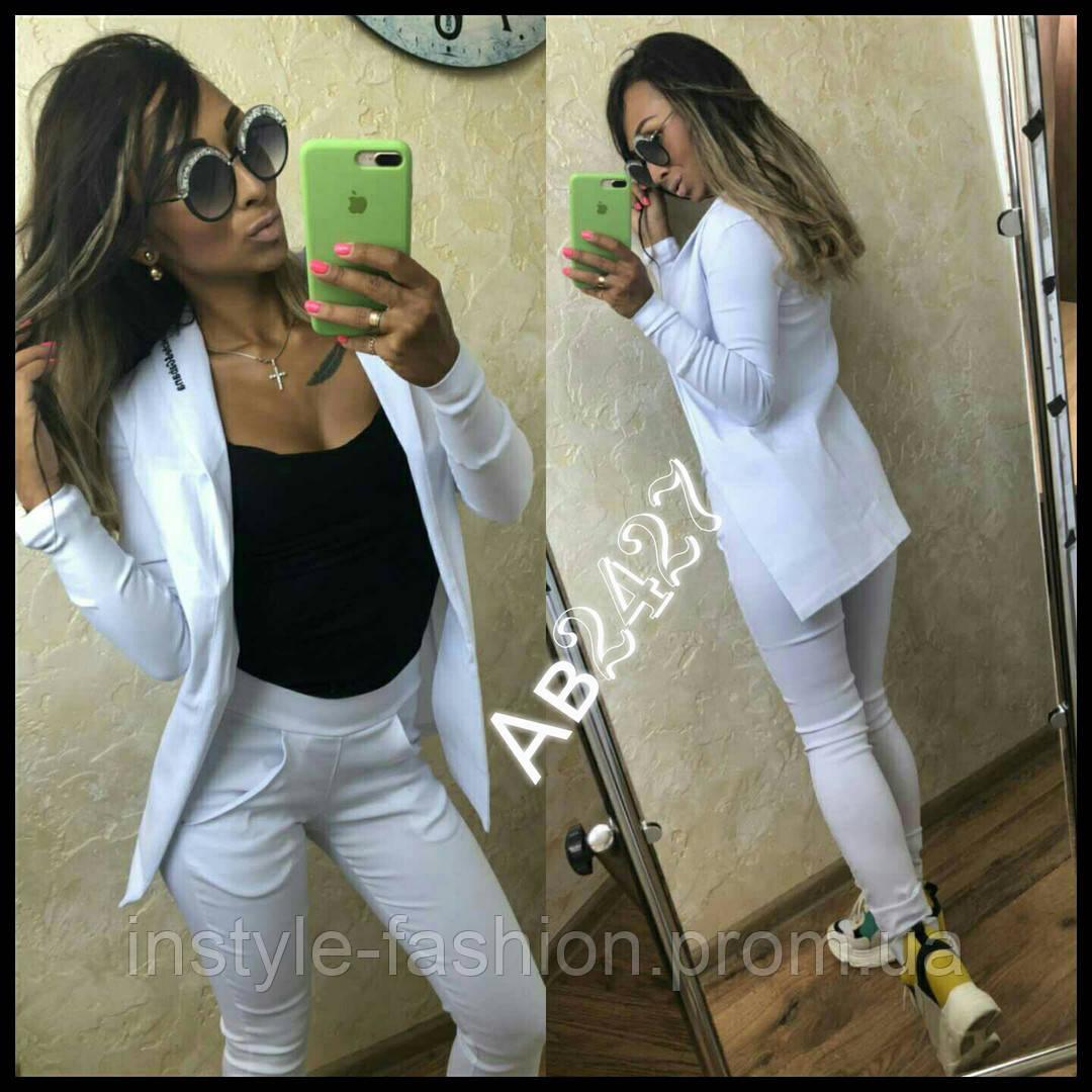 Женский костюм лосины +пиджак ткань стречь джинс +вышивка белый