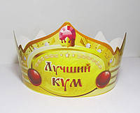 "Корона ""Лучший кум"". Материал: картон., фото 1"