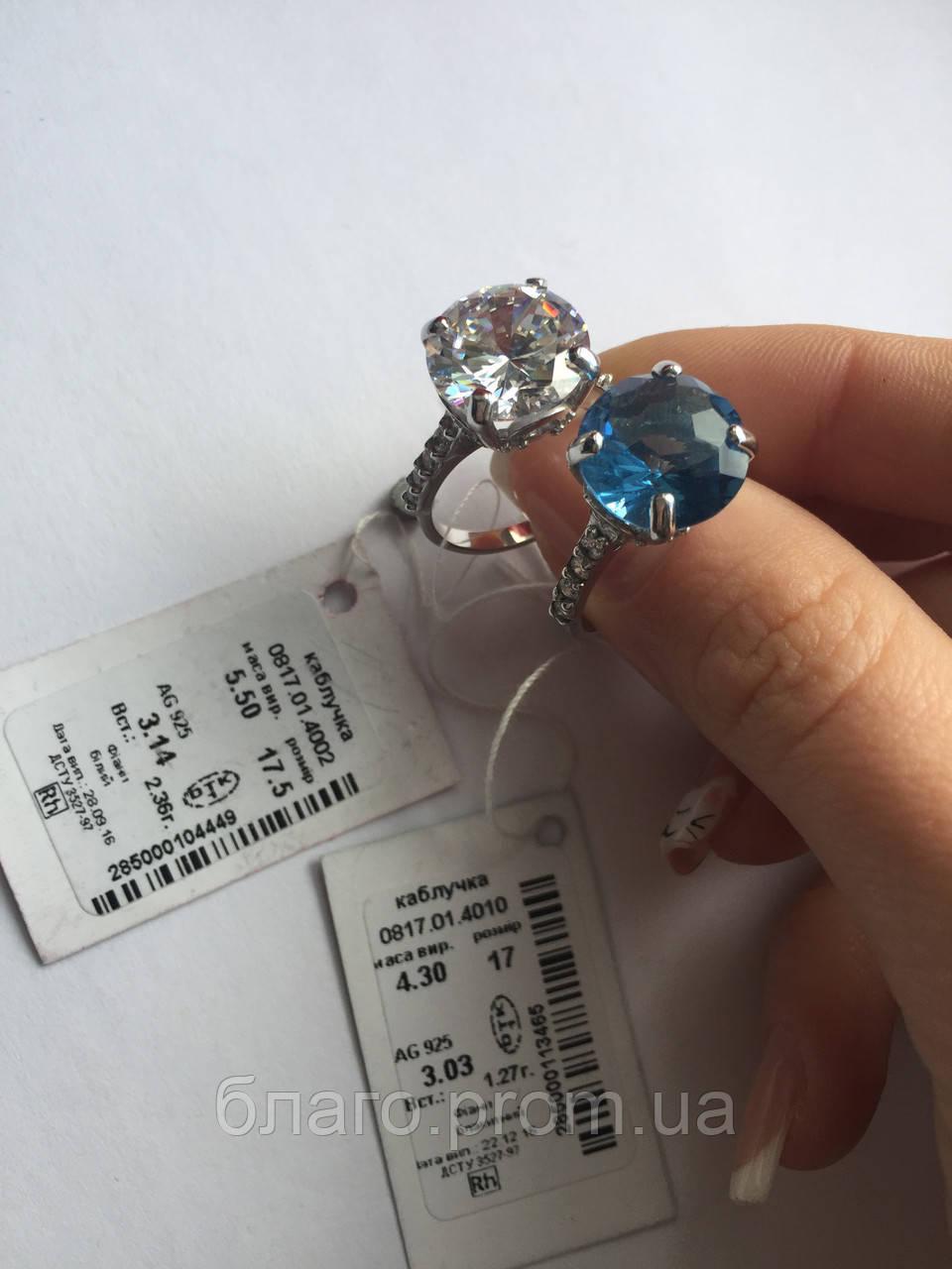 Серебряное кольцо 925 пробы с камнями
