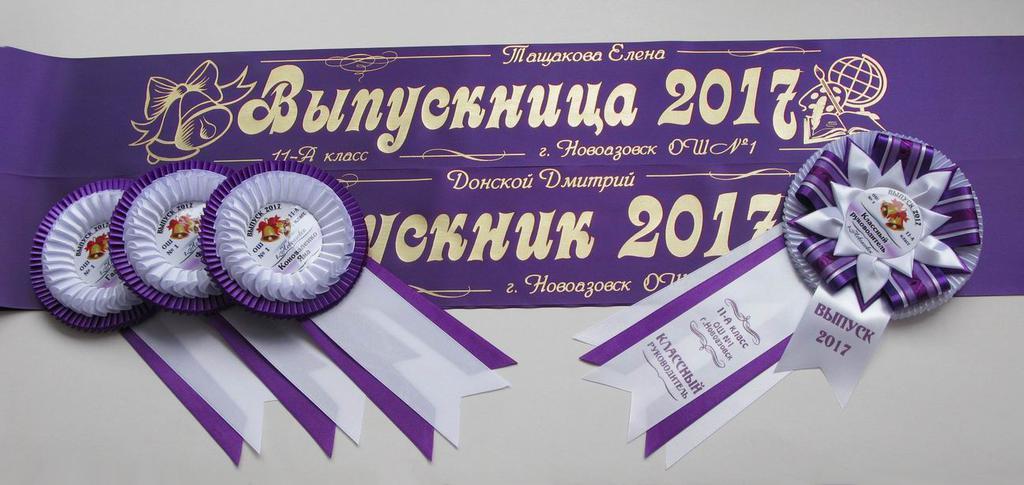 Медаль «Выпускник 2019» — «Камелия» с надписью, медаль «Выпускник 2019» — «Золушка», фиолетовые ленты «Выпускник 2019» (надпись - основной макет №8).