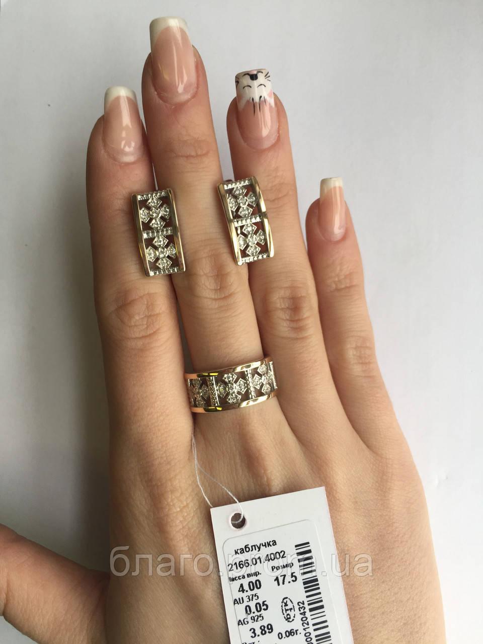 Срібний комплект з накладками золота