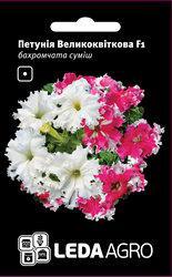 Семена петунии Крупноцветковая F1, 10 сем., бахромчатая смесь