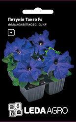 Семена петунии Танго F1, 10 сем., крупноцветковая синяя