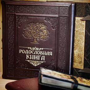 Родословная книга из натуральной кожи ручной работы