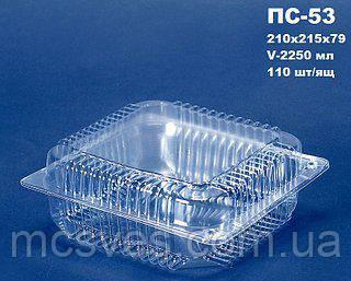Блистерная одноразовая упаковка для кондитерских изделий ПС-53 (2250 мл)