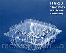 Блістерна одноразова упаковка для кондитерських виробів ПС-53 (2250 мл)