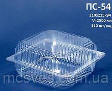 Блістерна одноразова упаковка для кондитерських виробів ПС-54 (2500 мл)