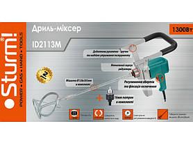 Дрель-миксер Sturm ID2113M, 1300 Вт, фото 3