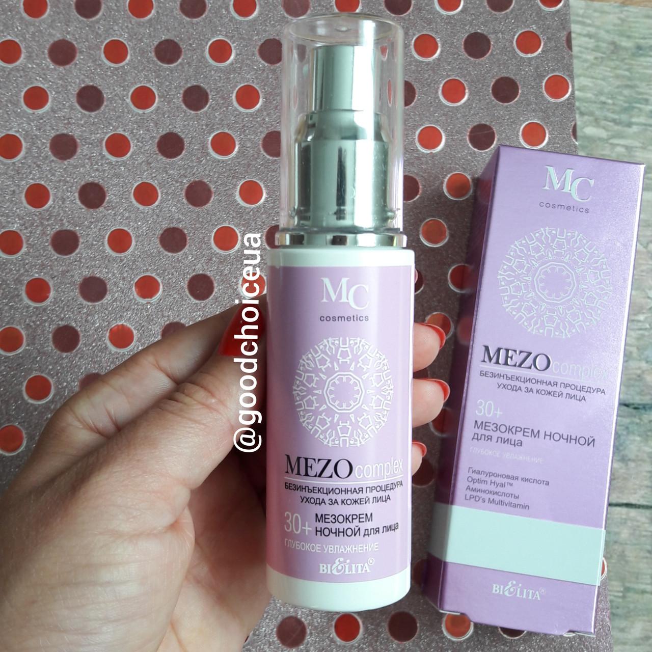 Мезокрем ночной для лица Глубокое увлажнение Bielita MEZO complex 30+