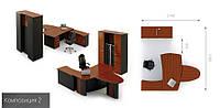Готовая офисная мебель для кабинета начальника Эйдос 2