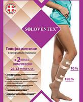 Гольфы компрессионные женские, с открытым носком, 2 класс компрессии, 140 DEN Soloventex 120