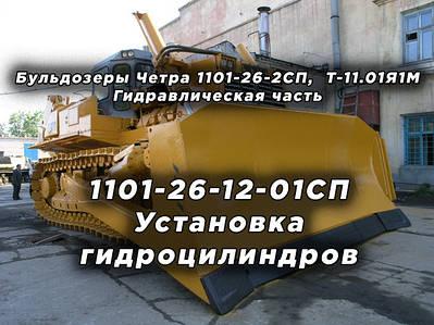 Гидравлическая система Бульдозеров Четра 1101-26-2СП,  Т-11.01Я1М | 1101-26-12-01СП Установка гидроцилиндров