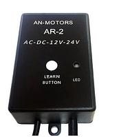 Приймач An-Motors AR-2 універсальний зовнішній