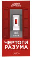Андрей Курпатов Чертоги разума