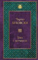 Чарльз Буковски Хлеб с ветчиной