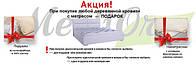 АКЦИЯ!  Две подушки или наматрасник в подарок